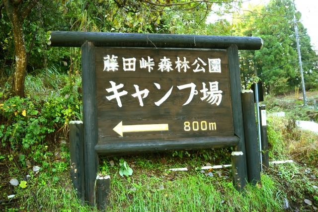 藤田峠キャンプ場のブログ・記事一覧